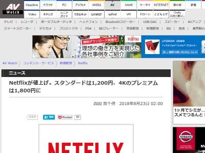 Netflix 値上げ VODに関連した画像-02