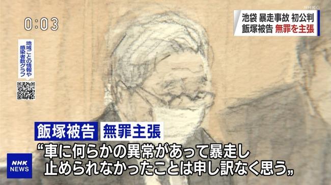 飯塚幸三 初公判 池袋暴走事故 無罪 ブレーキランプに関連した画像-01