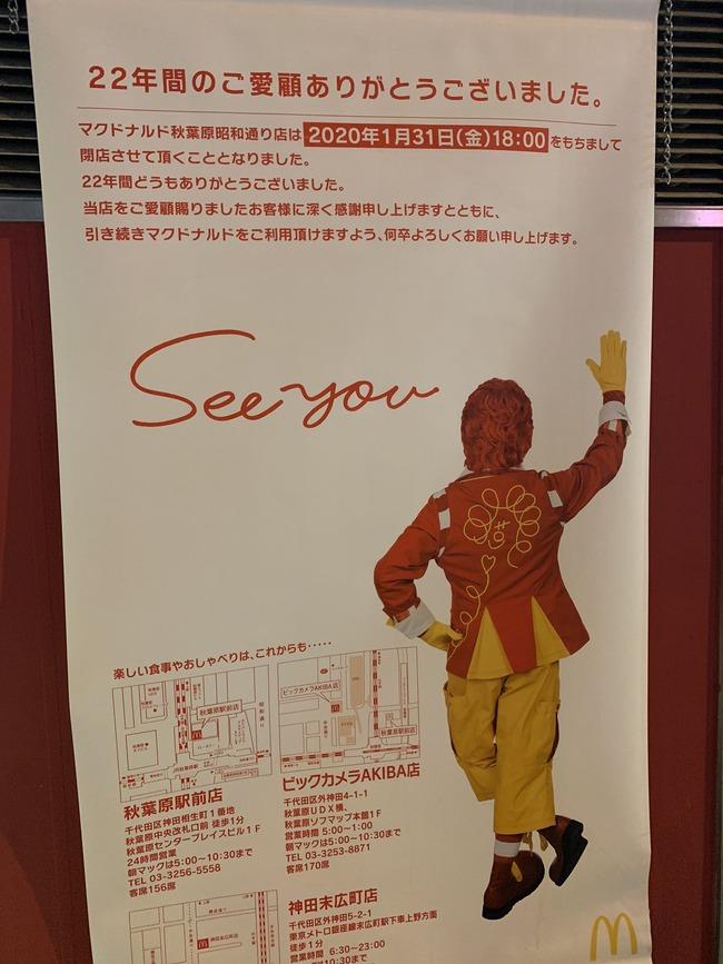 秋葉原 マクドナルド 閉店 バーガーキングに関連した画像-02