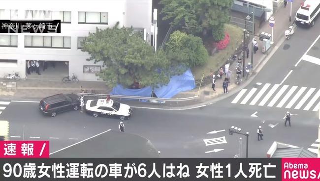 90代の女性が運転する車が歩道につっこみ、6人がはねられ1人死亡