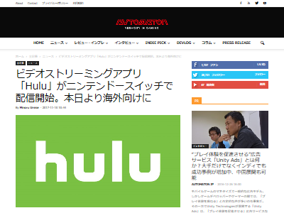 スイッチ版Huluに関連した画像-02