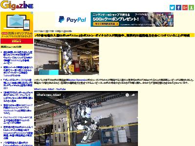 人型ロボット Atlas バク宙に関連した画像-02