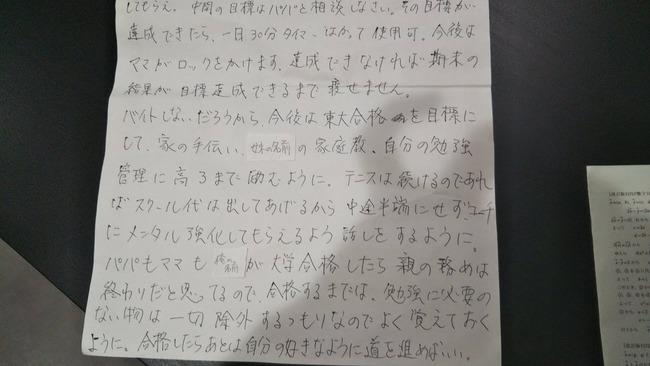 子供 学生 ツイッター 監視 親 ブチギレ 手紙に関連した画像-03
