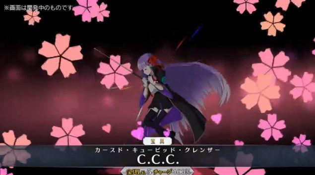 FGO Fate グランドオーダー フェイト エクストラ CCC コラボ イベントに関連した画像-21