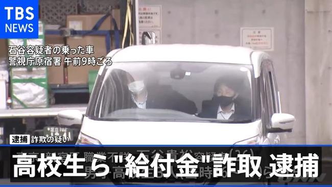 持続化給付金 石谷貴裕 高校生 詐欺 逮捕 書類送検 摘発に関連した画像-01