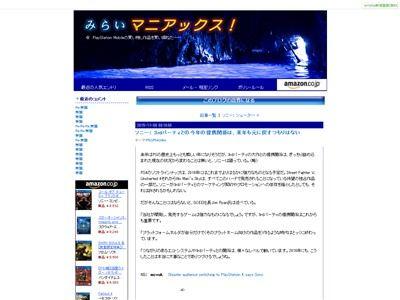 ソニー サードパーティ SCE SCEE ジム・ライアン 社長 提携 任天堂に関連した画像-02