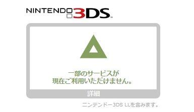 3DS 任天堂に関連した画像-01
