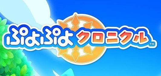 ぷよぷよ 25周年 最新作 RPG ぷよぷよクロニクル 予約開始に関連した画像-01
