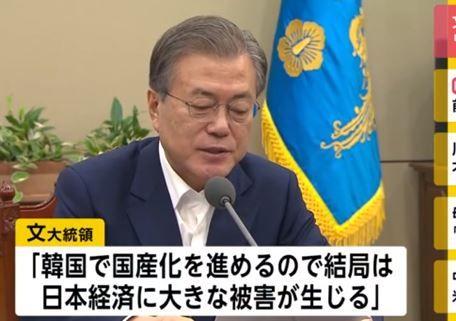 文大統領が日本に警告!「結局、日本経済により大きな被害が及ぶことになるだけ。一方的な圧力をやめなさい」