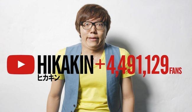 プロゲーマー 韓国 HIKAKIN ユーチューバーに関連した画像-01