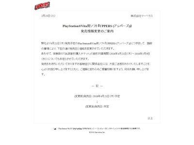 アッパーズ UPPERS 高木謙一郎 発売延期 発売日に関連した画像-02