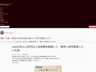 NHK 無許可 住民票 住所変更 職員 犯罪 悪用 個人情報に関連した画像-02