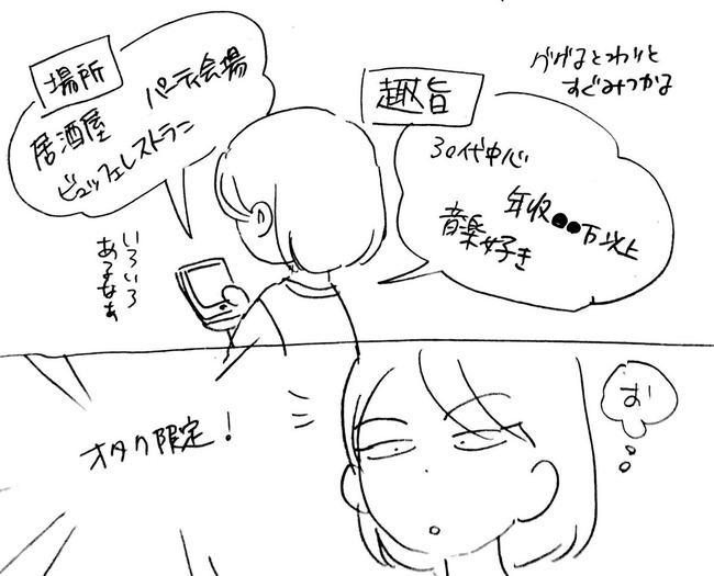 オタク 婚活 街コン 体験漫画 SSR リア充に関連した画像-07