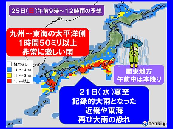 天気予報 雨 梅雨 雨 大雨 関東 天気 土砂災害に関連した画像-03