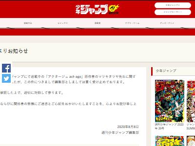 アクタージュ 逮捕 漫画 ジャンプ 原作者 松木達哉に関連した画像-02