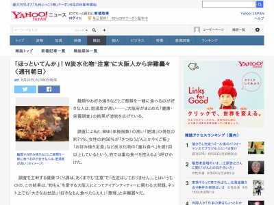 お好み焼き 定食 大阪 炭水化物に関連した画像-02