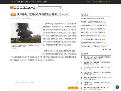 中国 天津 爆発に関連した画像-02