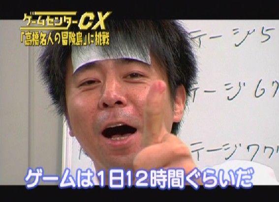 ゲームセンターCX 有野課長 よゐこ 濱口優に関連した画像-01