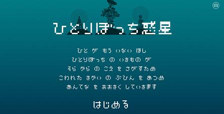 ひとりぼっち惑星 コミケ 宣伝 サークル メッセージ 送信 受信に関連した画像-01