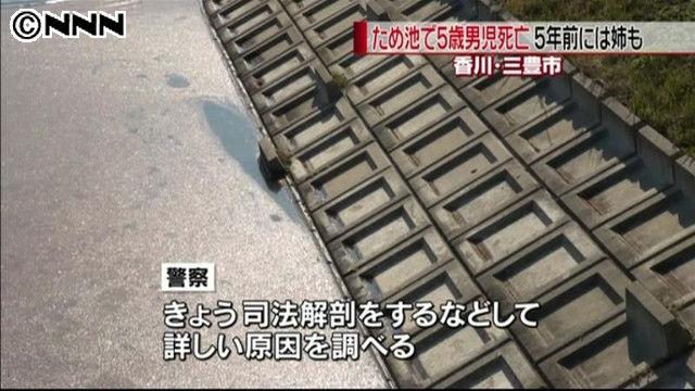 ため池 男児 死亡 5年前に関連した画像-01