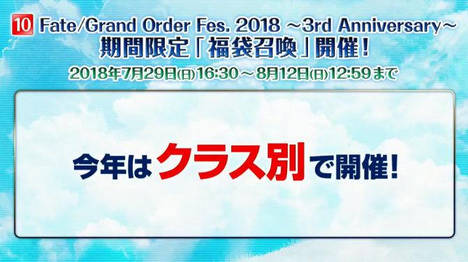 FGO Fate グランドオーダー 3周年 福袋 コマンドコードに関連した画像-18
