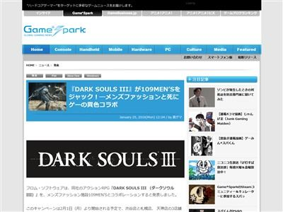 ダークソウル3 コラボ 109 渋谷 ファッションに関連した画像-02