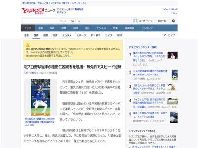種田 種田仁 プロ野球 逮捕 無免許運転に関連した画像-02