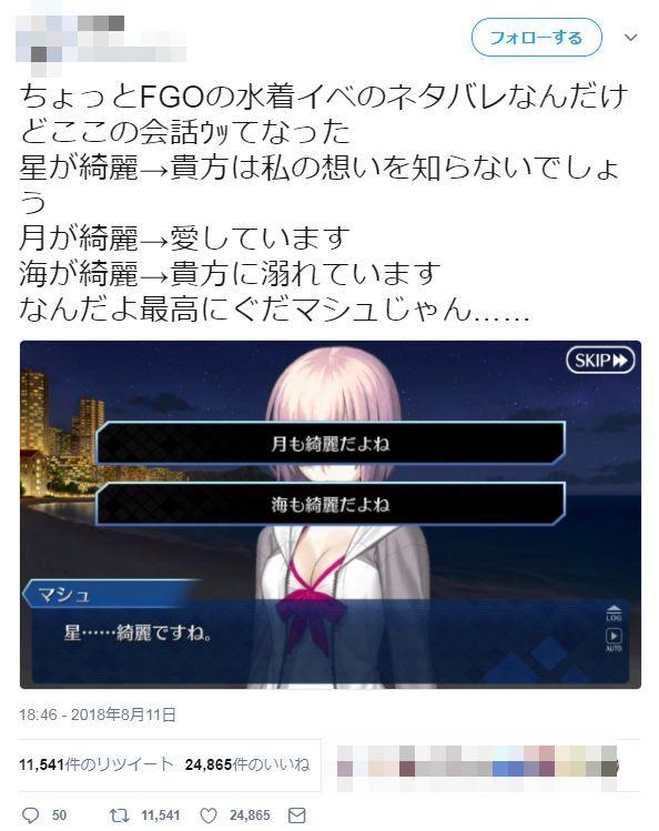 FGO Fate グランドオーダー 月が綺麗ですね 夏目漱石 ツイッター 絶賛 水着イベントに関連した画像-04