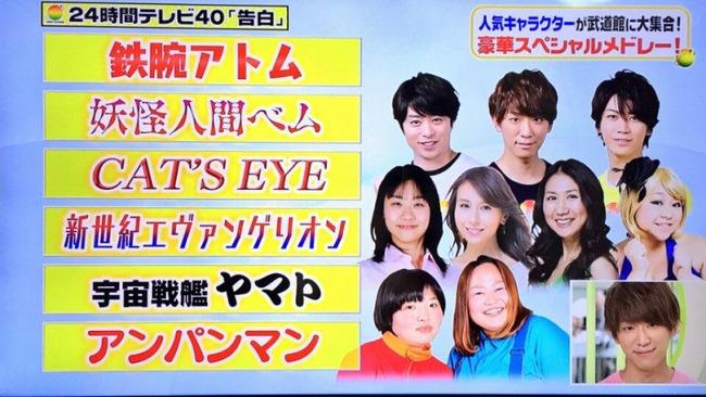 24時間テレビ アニソン 特集に関連した画像-02