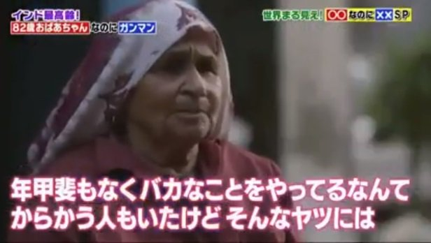 おばあちゃん ヨランダ 名言に関連した画像-03