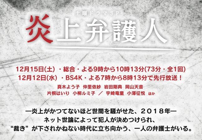 炎上弁護人 唐澤貴洋 弁護士 NHK ドラマに関連した画像-03