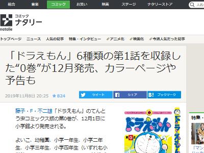 ドラえもん 漫画 新刊 藤子・F・不二雄に関連した画像-02