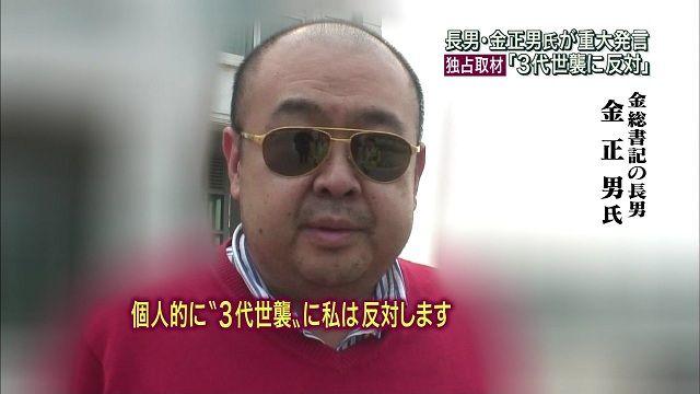 金正男 新橋 サラリーマンに関連した画像-01