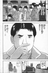 久夛良木漫画