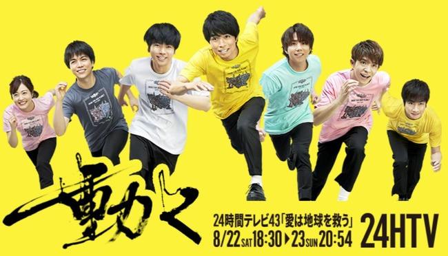 24時間テレビ 募金ラン チャリティーマラソン 高橋尚子に関連した画像-01