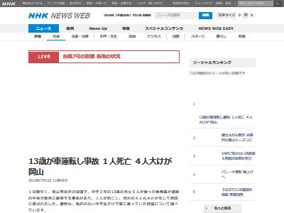 岡山 中学生 車事故に関連した画像-02