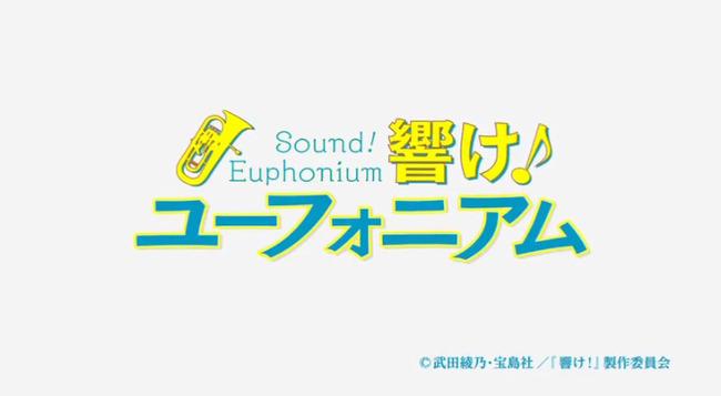 響け!ユーフォニアム 京アニ 動画 PVに関連した画像-01