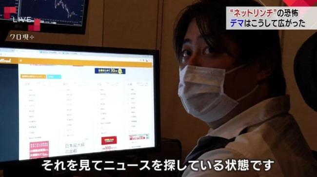 NHKクローズアップ現代+ まとめサイト 管理人に関連した画像-07
