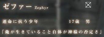 ゼファー2