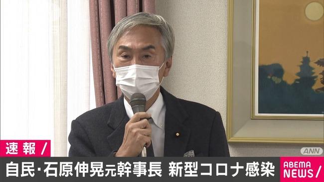 【上級国民】感染拡大防止を呼びかけていた自民党・石原伸晃氏がコロナ感染…普通に会食してるし、感染したら即入院という特別待遇を受ける