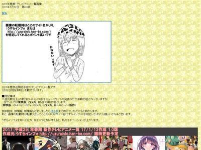 2017年春アニメ 一覧画像に関連した画像-02