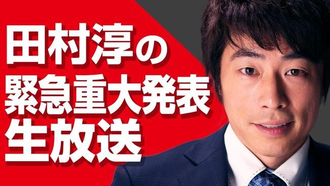 田村淳 ロンドンブーツ1号2号 緊急重大発表 AbemaTV 生放送に関連した画像-01