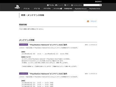 PSN メンテナンスに関連した画像-02