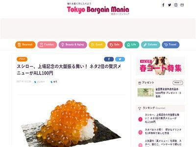 スシロー 上場 記念 ネタ 100円 期間限定に関連した画像-02