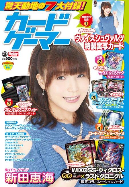 新田恵海 えみつん カードゲーム 雑誌 表紙 ふろく カードゲーマーに関連した画像-03