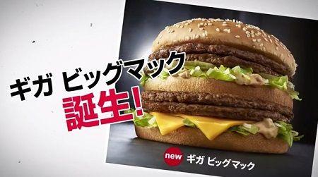 マクドナルド ビッグマック グランドビッグマック ギガビッグマック 白鵬 横綱 大相撲 ハンバーガーに関連した画像-01