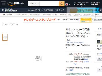 PS5 発売日 11月20日 Amazon 予約に関連した画像-02