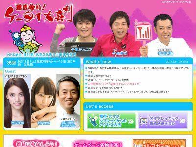 梶裕貴 声優 着信御礼!ケータイ大喜利 NHKに関連した画像-02
