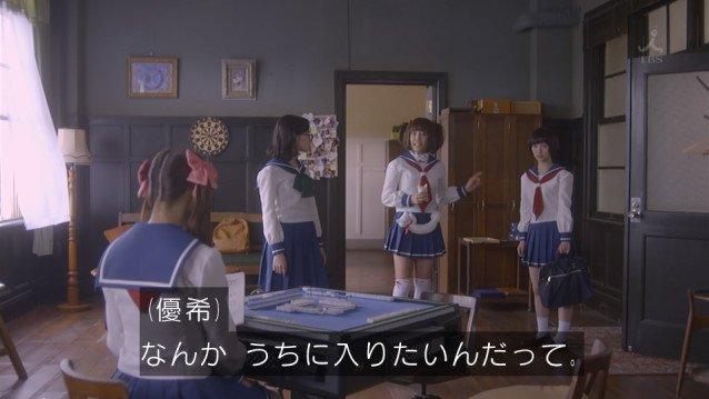 実写ドラマ 咲 咲-Saki- 京太郎 紙 存在に関連した画像-05