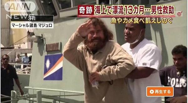 太平洋 13ヶ月 漂流 遭難 生還 仲間 遺体 食人 訴訟 アルバレンガに関連した画像-03